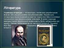 Література Українська література— література, написана українською мовою або...