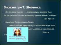 Вислови про Т. Шевченка Він був сином мужика — і став володарем в царстві Дух...
