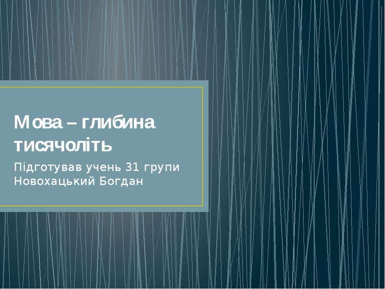 Мова – глибина тисячоліть Підготував учень 31 групи Новохацький Богдан