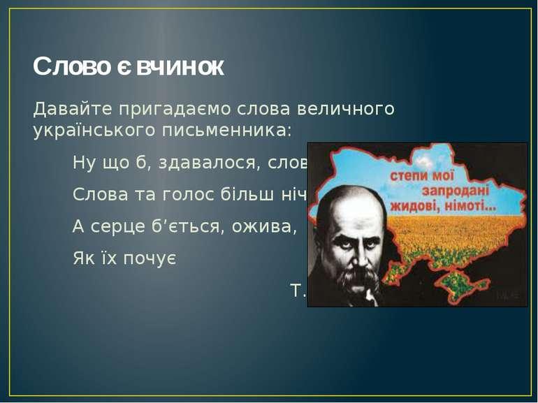 Слово є вчинок Давайте пригадаємо слова величного українського письменника: Н...