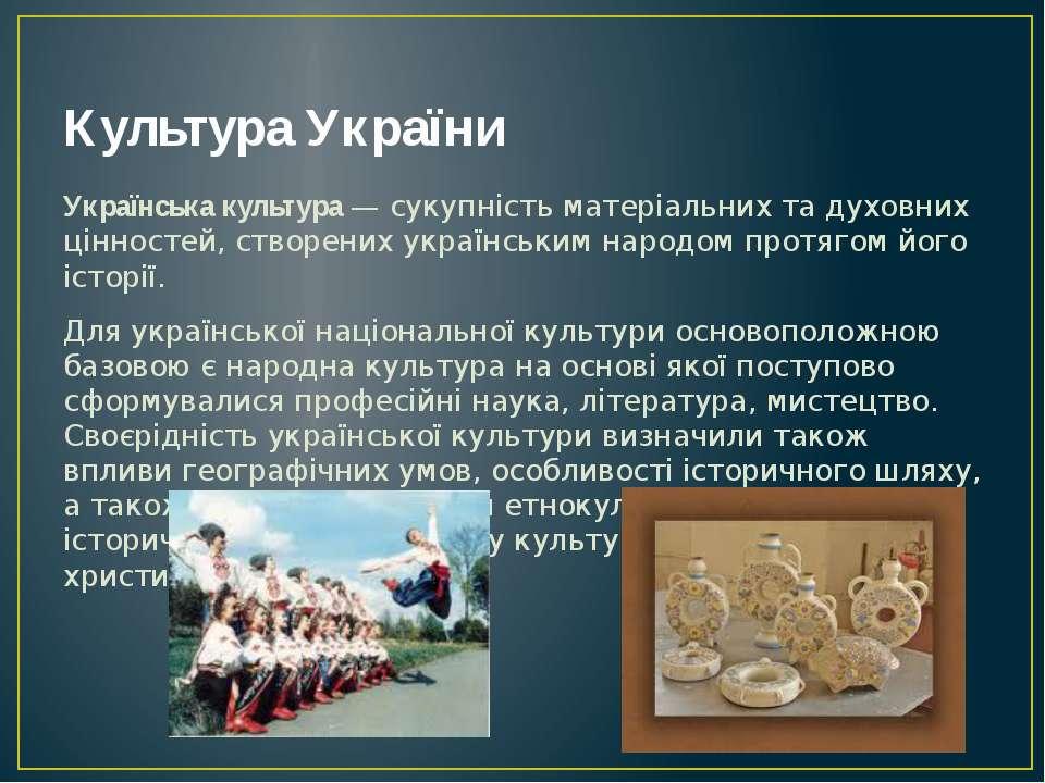 Культура України Українська культура— сукупність матеріальних та духовних ці...