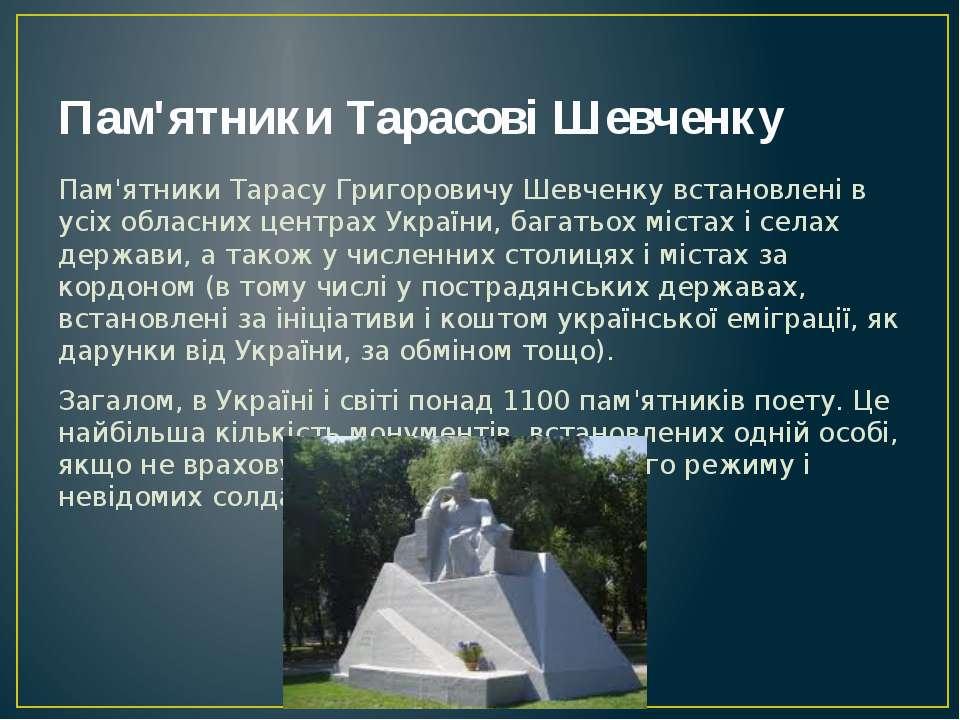Пам'ятники Тарасові Шевченку Пам'ятники Тарасу Григоровичу Шевченку встановле...