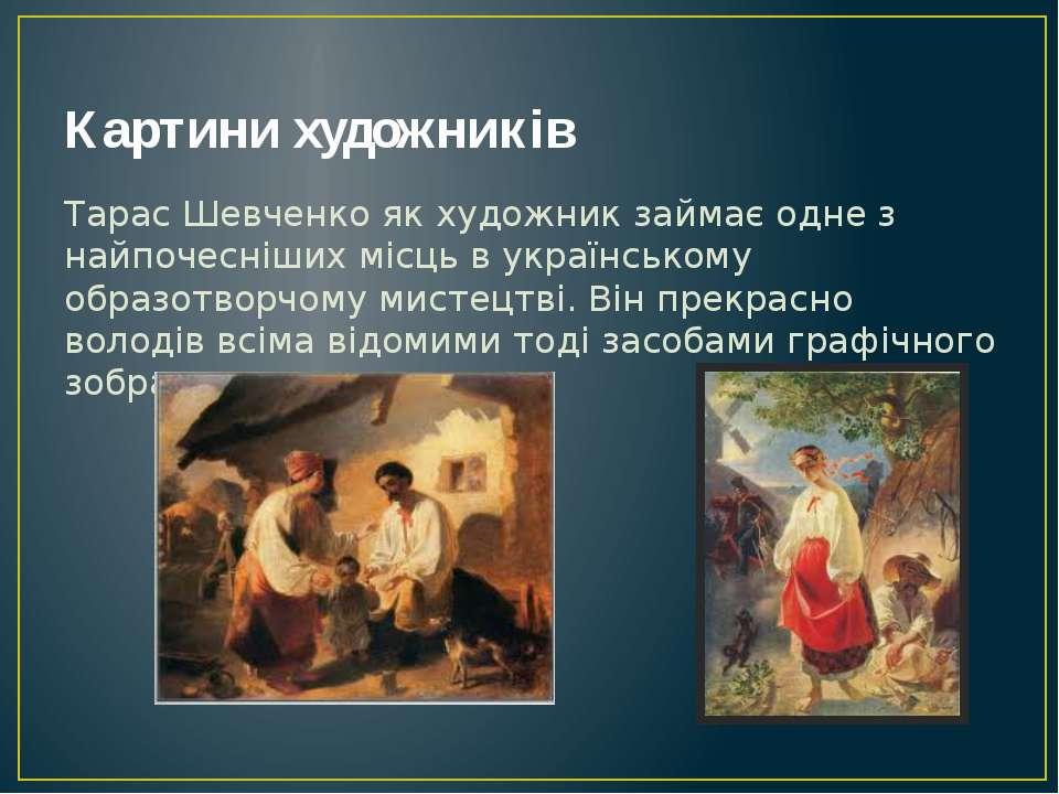 Картини художників Тарас Шевченко як художник займає одне з найпочесніших міс...