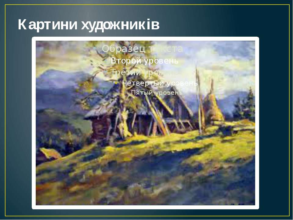 Картини художників