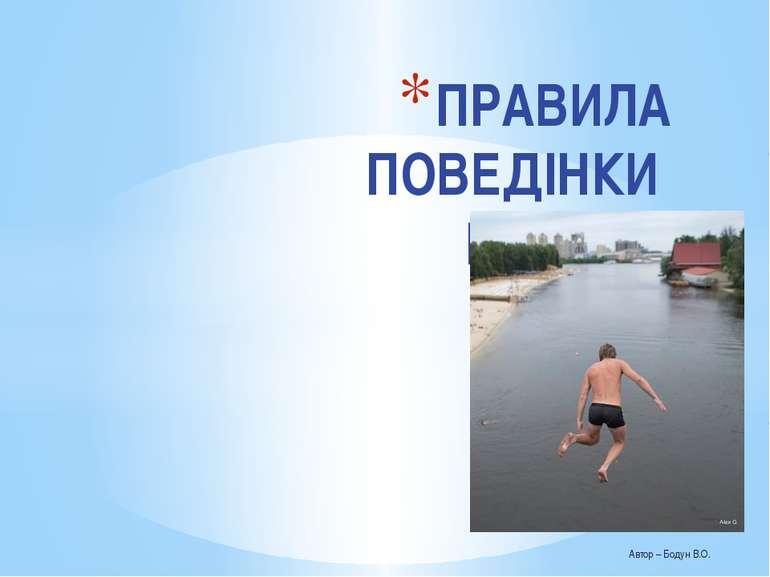 Автор – Бодун В.О. ПРАВИЛА ПОВЕДІНКИ НА ВОДІ