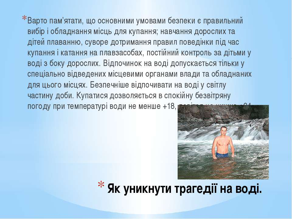 Як уникнути трагедії на воді. Варто пам'ятати, що основними умовами безпеки є...