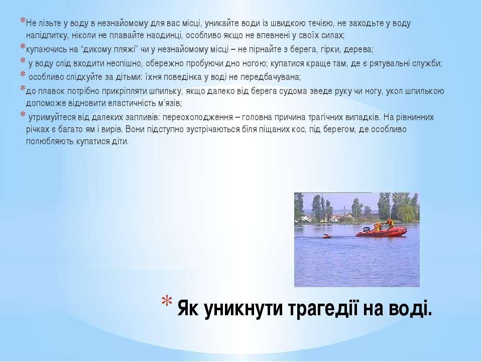 Як уникнути трагедії на воді. Не лізьте у воду в незнайомому для вас місці, у...