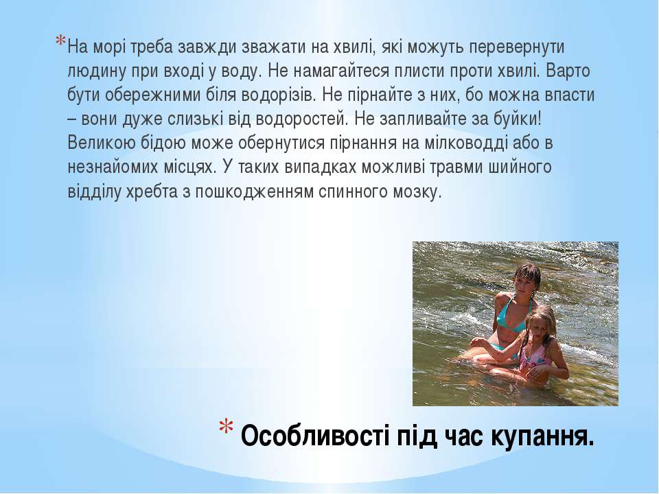 Особливості під час купання. На морі треба завжди зважати на хвилі, які можут...