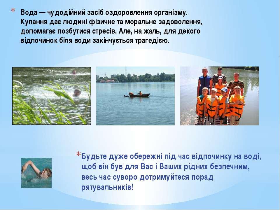 Вода— чудодійний засіб оздоровлення організму. Купання дає людині фізичне та...