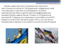 Україна заявила про себе у сучасному світі лише після проголошення незалежнос...