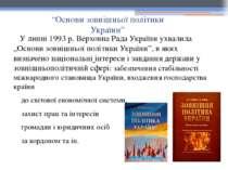 """Улипні1993 р. Верховна Рада України ухвалила """"Основи зовнішньоїполітикиУк..."""