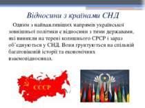 Відносини з країнами СНД Одним з найважливіших напрямів української зовнішньо...