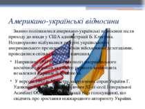 Американо-українські відносини Значно поліпшилися американо-українські віднос...