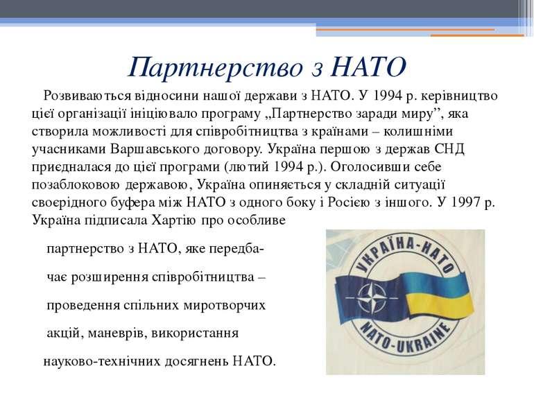 Партнерство з НАТО Розвиваються відносини нашої держави з НАТО. У 1994 р. кер...