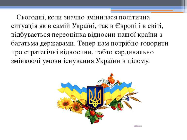 Сьогодні, коли значно змінилася політична ситуація як в самій Україні, так в ...