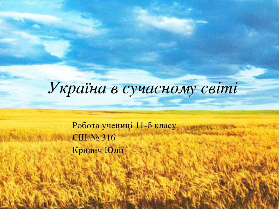 Україна в сучасному світі Робота учениці 11-б класу СШ № 316 Кривич Юлії