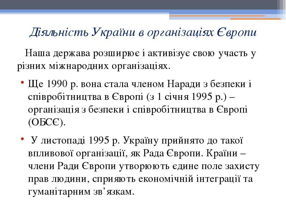 Діяльність України в організаціях Європи Наша держава розширює і активізує св...