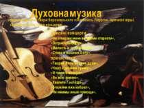 Духовні музичні твори Березовського охоплюють Літургію, причасні вірші, хвале...
