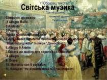 Світська музика Cімфонія до мажор 1 Allegro Molto 2 Andante 3 Presto Перша ро...