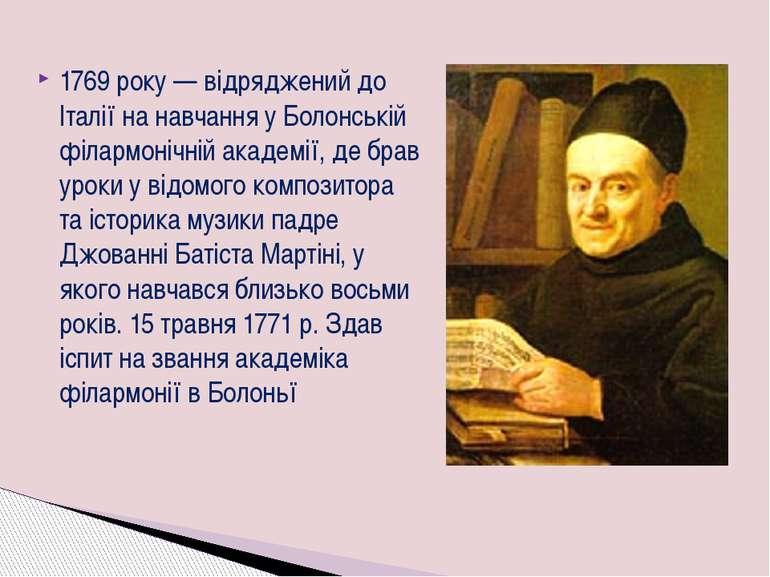 1769 року— відряджений до Італії на навчання у Болонській філармонічній акад...