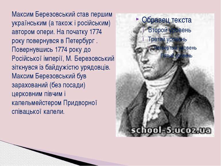 Максим Березовський став першим українським (а також і російським) автором оп...