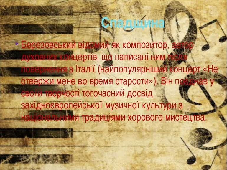 Березовський відомий як композитор, автор духовних концертів, що написані ним...