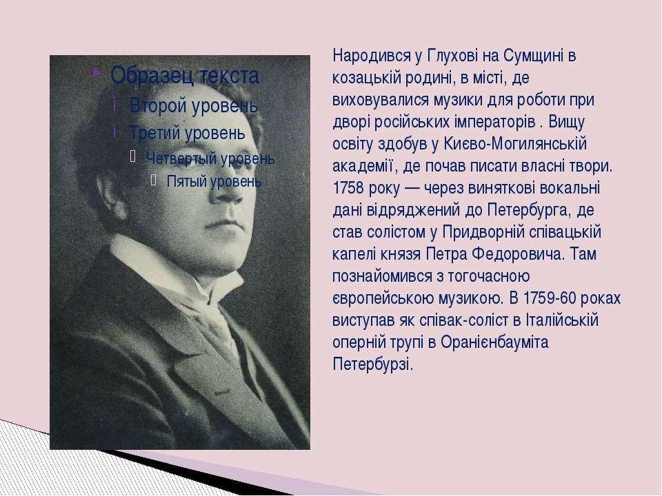 Народився у Глухові на Сумщині в козацькій родині, в місті, де виховувалися м...