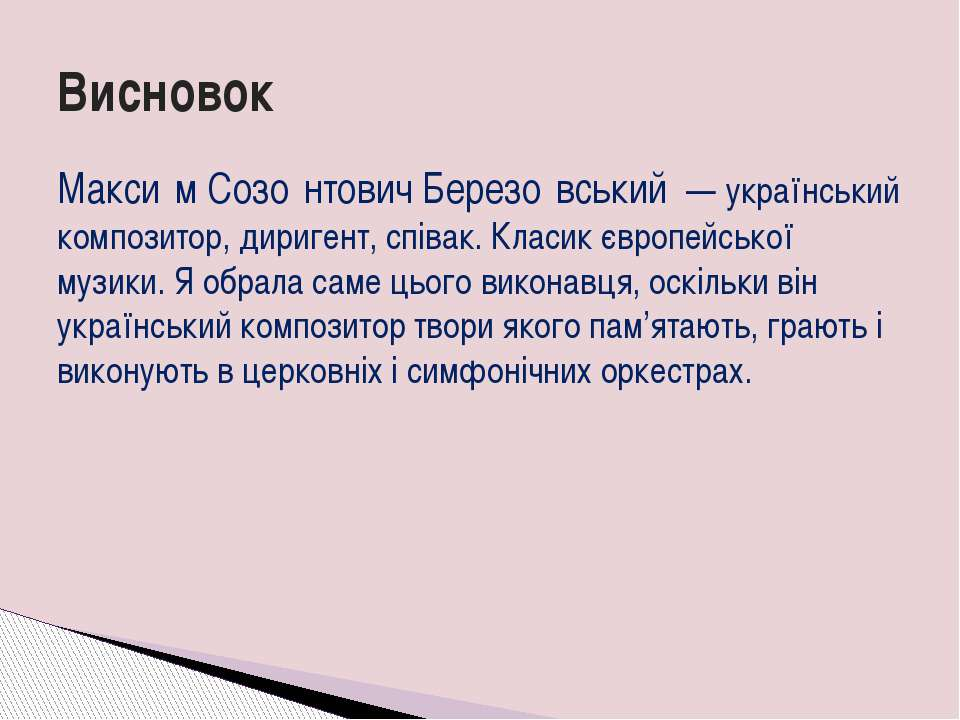 Макси м Созо нтович Березо вський — український композитор, диригент, співак...
