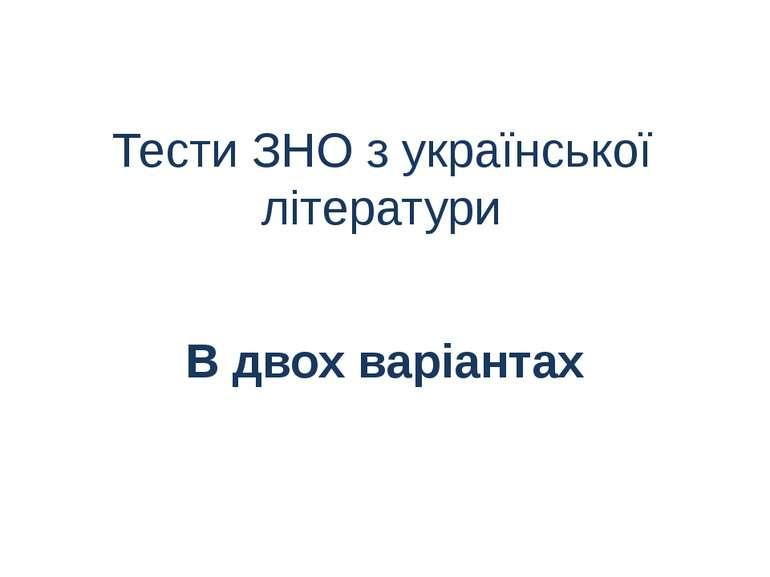 Тести ЗНО з української літератури В двох варіантах