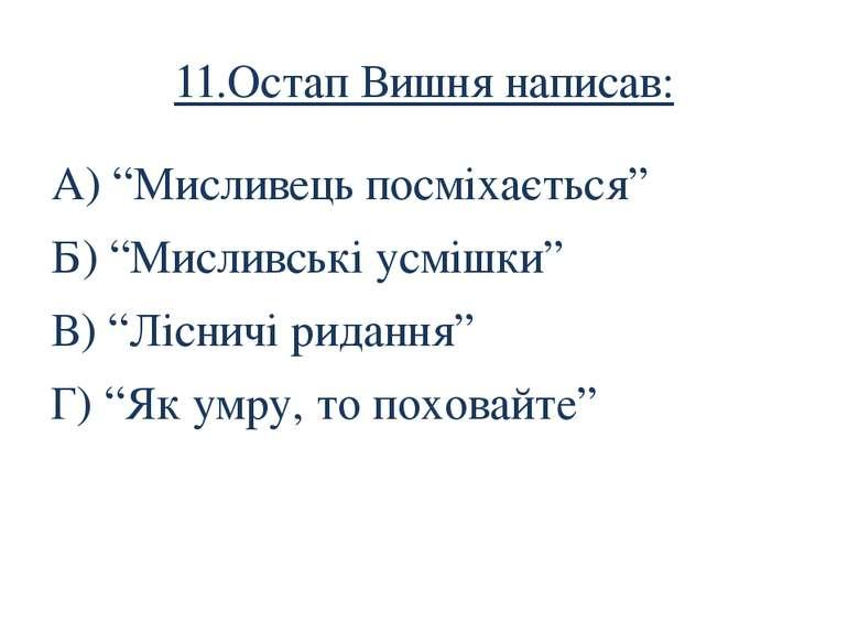 """11.Остап Вишня написав: А) """"Мисливець посміхається"""" Б) """"Мисливські усмішки"""" В..."""