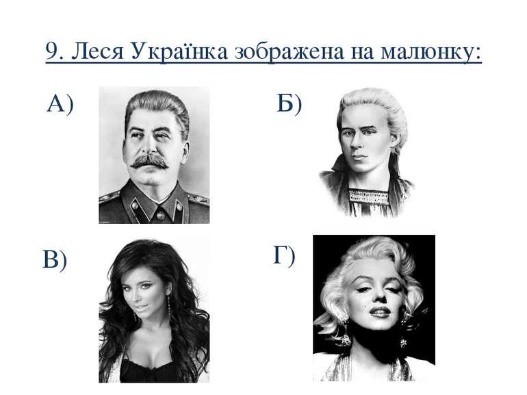 9. Леся Українка зображена на малюнку: А) Г) Б) В)