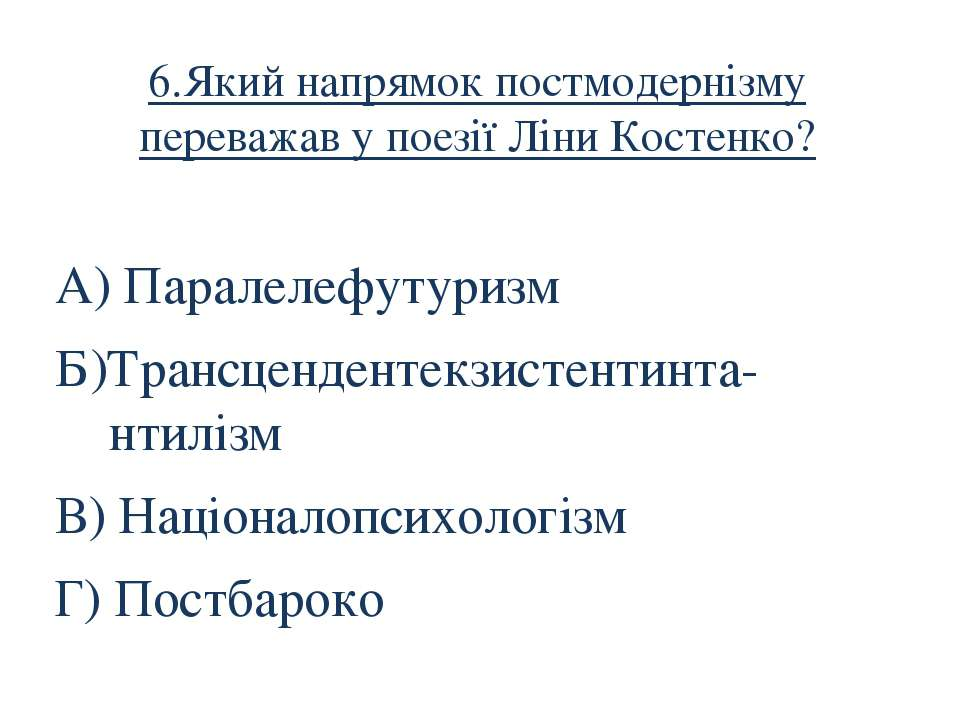 6.Який напрямок постмодернізму переважав у поезії Ліни Костенко? А) Паралелеф...