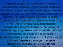 Традиції витинання на території України віднаходять зокрема у трипільській ке...