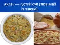Куліш — густий суп (зазвичай із пшона).