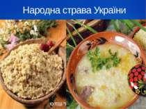 Народна страва України