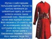 Жупан є найстарішим польським одягом. Жупан та кунтуш належали до шляхетсько ...
