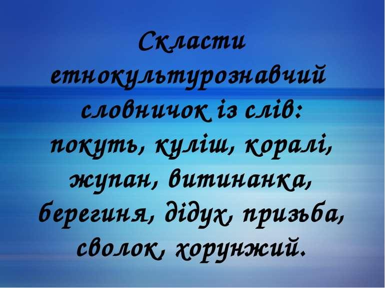 Скласти етнокультурознавчий словничок із слів: покуть, куліш, коралі, жупан, ...