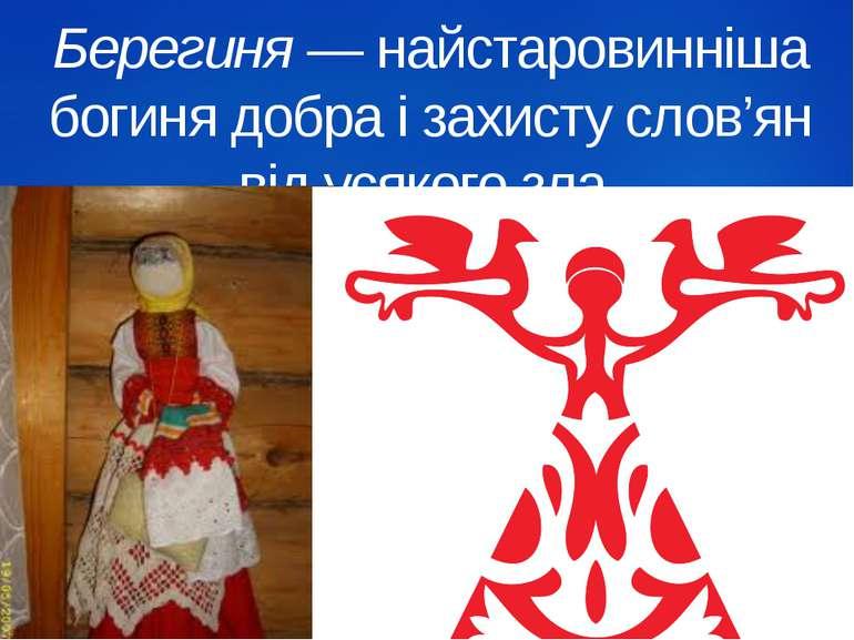 Берегиня — найстаровинніша богиня добра і захисту слов'ян від усякого зла.