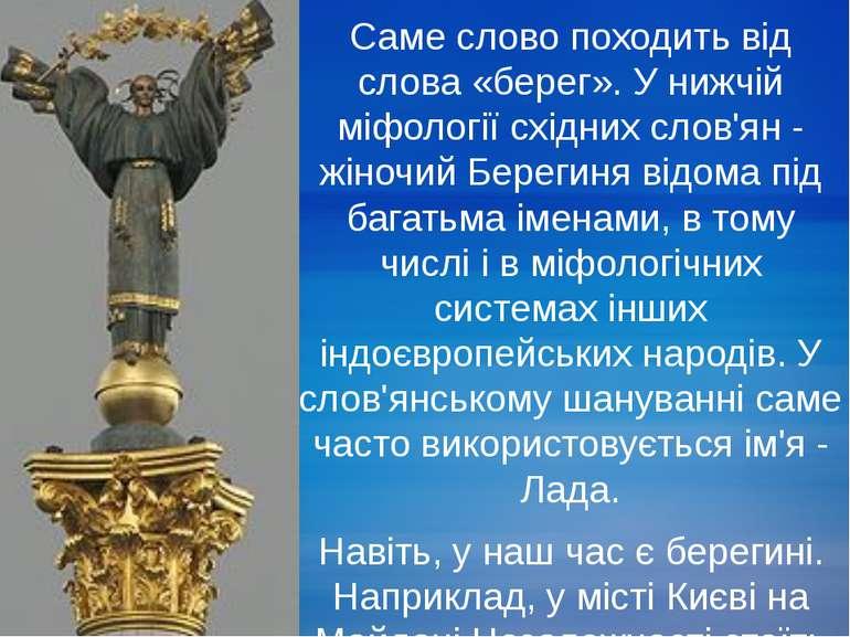 Саме слово походить від слова «берег». У нижчій міфології східних слов'ян - ж...