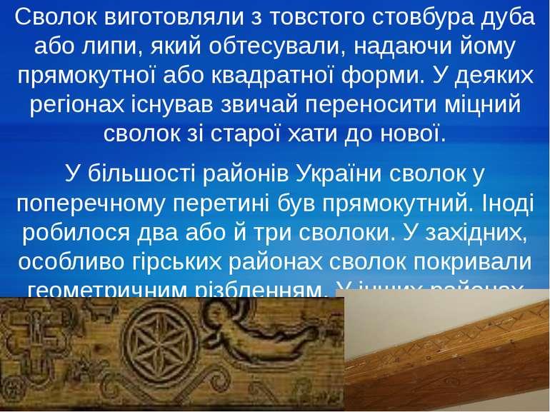 Сволок виготовляли з товстого стовбура дуба або липи, який обтесували, надаюч...
