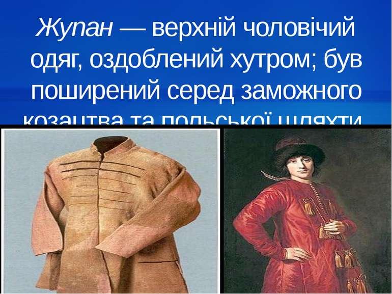 Жупан — верхній чоловічий одяг, оздоблений хутром; був поширений серед заможн...