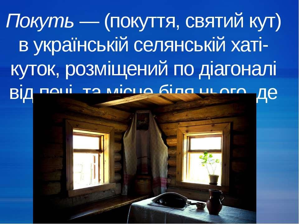 Покуть — (покуття, святий кут) в українській селянській хаті-куток, розміщени...