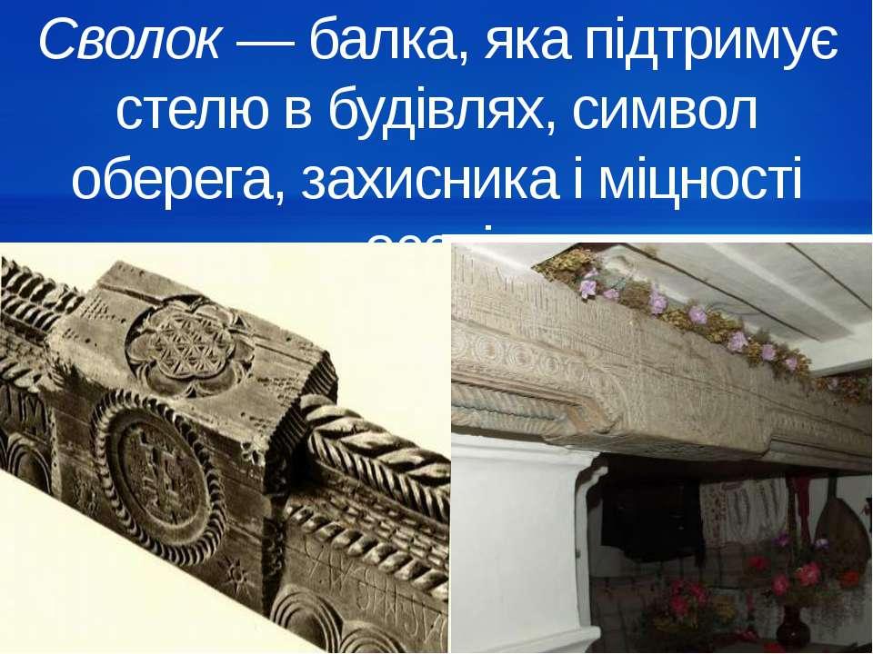 Сволок — балка, яка підтримує стелю в будівлях, символ оберега, захисника і м...