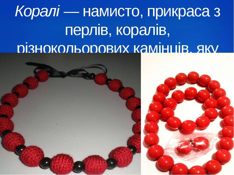 Коралі — намисто, прикраса з перлів, коралів, різнокольорових камінців, яку ж...