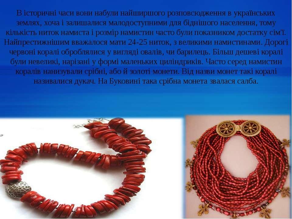 В історичні часи вони набули найширшого розповсюдження в українських землях, ...