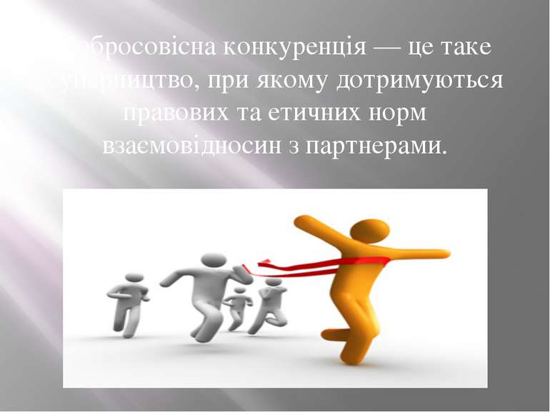 Добросовісна конкуренція — це таке суперництво, при якому дотримуються правов...