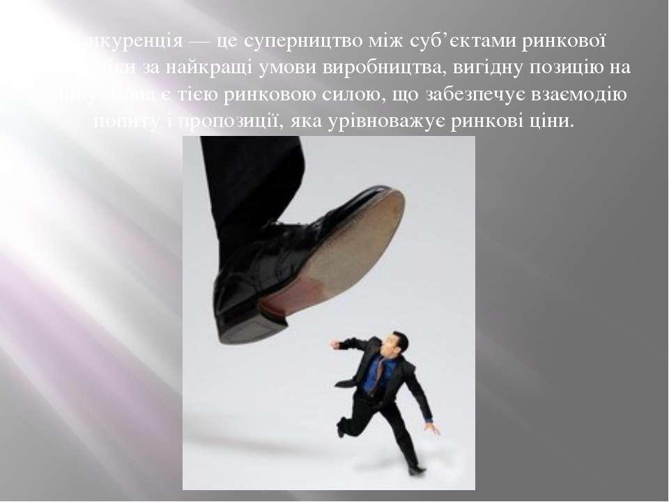Конкуренція— це суперництво між суб'єктами ринкової економіки за найкращі ум...