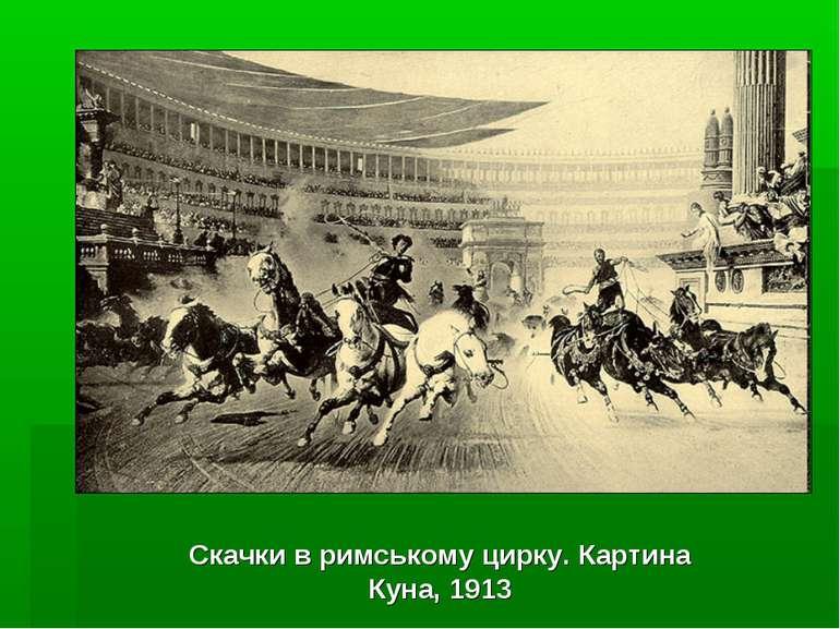 Скачки в римському цирку. Картина Куна, 1913