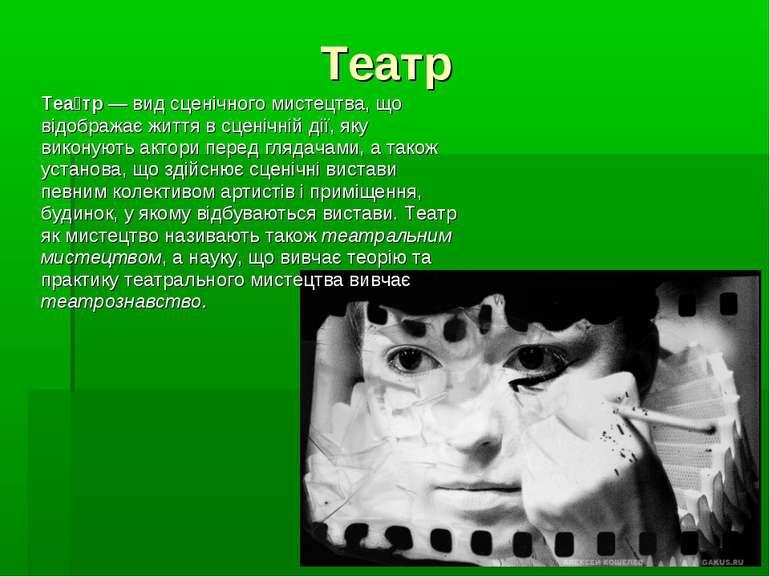 Театр Теа тр — вид сценічного мистецтва, що відображає життя в сценічній дії,...