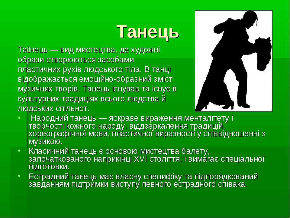 Танець Та нець — вид мистецтва, де художні образи створюються засобами пласти...